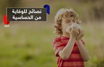 5 نصائح للوقاية من أمراض الحساسيـــة.. تعـــــرّف عليهــا!