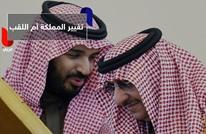هل يريد ابن سلمان تغيير المملكة أم لقبه؟