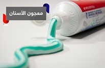 اكتشف أغرب 10 استخدامات لمعجون الأسنان!