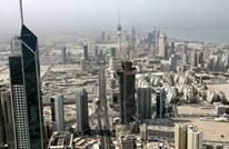 الكويت تنفي خفض العمالة الوطنية ووضع حد أقصى للرواتب