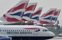الخطوط البريطانية تلغي رحلات من لندن.. تعرف على السبب