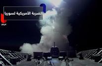 تفاصيل الضربة الصاروخية لأمريكا في سوريا.. الحصيلة وردود الأفعال