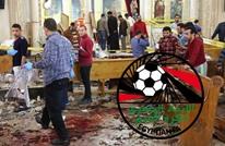 بعد التفجيرات.. هذا ما قرره الاتحاد المصري بشأن كرة القدم