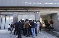 موظف يحرق نفسه في غزة وأزمة جديدة برواتب السلطة (صورة)