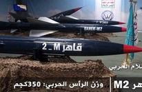 الحوثيون يطلقون صاروخا باليستيا على معسكر سعودي
