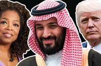 لماذا التقى ابن سلمان مع ترامب وأوبرا وغيتس وجيف بيزوس؟