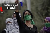 هكذا كان دور المرأة في الانتفاضة الفلسطينية الأولى