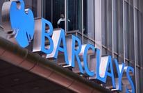 """""""باركليز"""" ينضم لعدة بنوك خفضت توقعاتها لسعر النفط في 2020"""