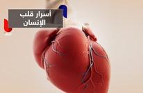 5 معلومات غريبة.. قد لا تعرفها عن قلب الإنسان!