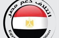 ائتلاف الأغلبية بالبرلمان المصري يدرس التحول لحزب سياسي