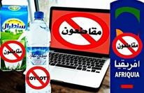 """بعد وصف وزير للمغاربة بـ""""المداويخ""""..احتجاج شعبي واسع"""