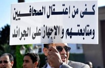 """مراسلون بلاحدود: وضعية الصحافة في المغرب """"صعبة"""" وتتراجع"""
