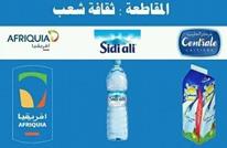 فن المقاطعة.. إبداع المغاربة في مقاومة جشع الشركات (شاهد)