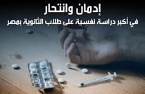 بالأرقام.. خريطة الإدمان في مدارس مصر (إنفوجرافيك )