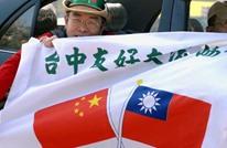 الصين تتهم تايوان بتنفيذ أنشطة تجسس وتخريب ضدها