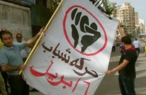في ذكرى تأسيسها بمصر.. حركة 6 أبريل من الوهج للرماد