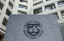 تقرير صادم من صندوق النقد الدولي عن أثر كورونا الاقتصادي