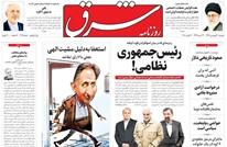 أصوات إيرانية تطالب برئيس عسكري للبلاد وأخرى تحذر