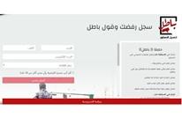 """بعد مصر.. الرياض تحجب موقع """"باطل"""" الرافض لتعديل الدستور"""
