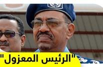 بدأ حكمه بانقلاب عسكري وانتهى بمثله.. محطات في مسيرة عمر البشير