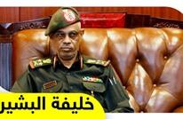 من هو ابن عوف الذي أنهى حكم البشير وترأس المجلس العسكري الانتقالي؟