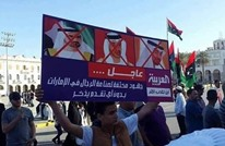 تظاهرات بطرابلس ضد حفتر.. وهتافات منددة بالرياض وأبو ظبي