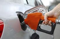 السعودية ترفع أسعار البنزين بدءا من اليوم