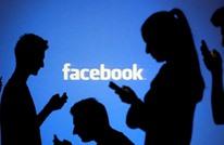 المغرب يدعو فيسبوك لحماية المعطيات الشخصية لمواطنيه