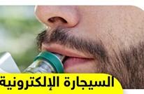 مضارها كارثية.. احذر من تدخين السيجارة الإلكترونية