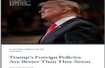 تقرير أمريكي جديد يقيم حصيلة السياسة الخارجية للرئيس ترامب