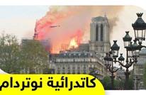 حريق كاتدرائية نوتردام.. تعرف على أهمية المعلم الفرنسي التاريخية