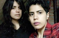 السعودية تعلق على تقارير هروب فتاتين إلى جورجيا