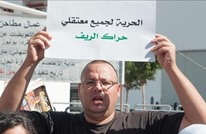 """المغرب.. مظاهرة وطنية غدا مناصرة لمعتقلي """"حراك الريف"""""""