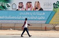 """بلومبيرغ تتحدث عن معضلة اقتصادية لـ""""رؤية 2030"""" بالسعودية"""
