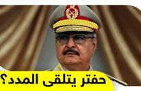 """طائرات """"مجهولة"""" تقصف طرابلس.. هل تتلقى قوات حفتر """"المدد""""؟"""