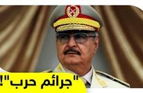 """اتهامات لقوات خليفة حفتر بارتكاب """"جرائم حرب"""" ضد الأسرى والمدنيين"""