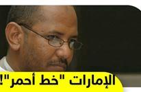 معارض سوداني يتعرض للاعتقال بعد هجومه على الإمارات