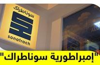 ملفات فساد وإقالات وتحقيقات بعملاق النفط الجزائري سوناطراك