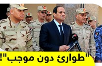 طوارئ جديدة في مصر بعد يوم واحد من تعديلات السيسي الدستورية