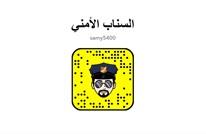 """""""السناب الأمني العنصري"""" يغضب السعوديين وتدخل رسمي (شاهد)"""
