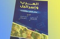 """""""العرب وإسرائيل"""".. أول إصدارات منتدى التفكير العربي في لندن"""