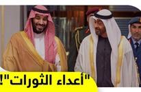 أموال خليجية لافتكاك القرار السوداني من الشعب الثائر