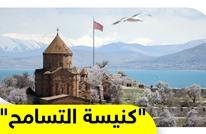 الكنيسة الأرمنية على الأراضي التركية.. رمز التسامح وحسن النوايا