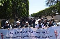 اتشحوا بالأسود.. مئات الأطباء يستقيلون ويتظاهرون بالمغرب