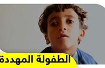فقد الإبصار الجزئي.. طفل يمني يعاني ويلات الحرب