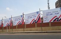 """مطالب برقابة دولية على استفتاء """"تعديلات"""" السيسي"""