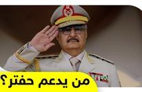 دعم سخي من السعودية لحفتر.. بأي نية يتم التدخل في ليبيا؟