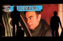 محكمة يابانية توافق على الإفراج عن غصن بكفالة 4.5 مليون دولار