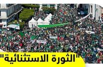الثورة الجزائرية.. السلمية ووعي المحتجين جعلا منها تجربة فريدة
