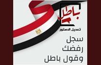 """استنفار مصري لوقف انتشار حملة """"باطل"""" ضد تعديلات الدستور"""